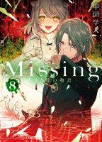 Missing8 生贄の物語