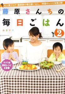 【送料無料】藤原さんちの毎日ごはん(2)
