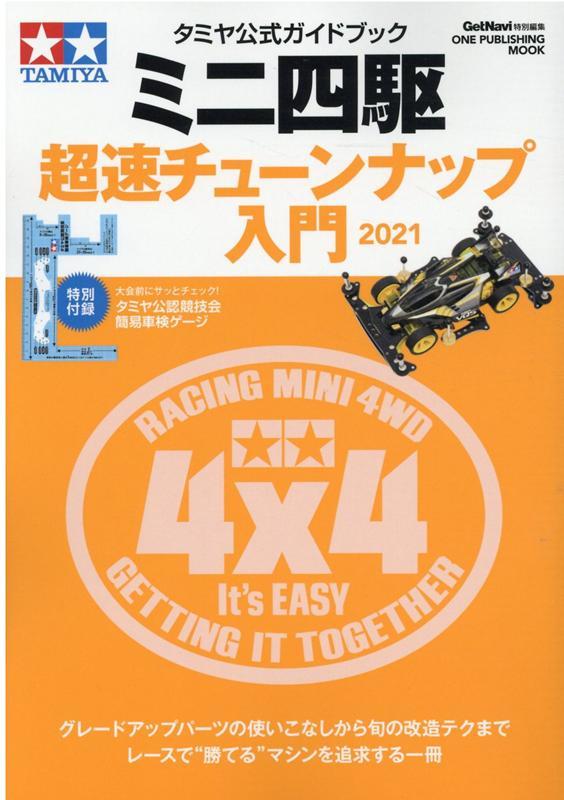 工学, その他 2021 ONE PUBLISHING MOOK SERI