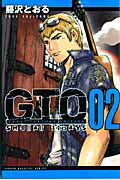 【送料無料】GTO SHONAN 14DAYS(02)