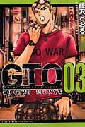 【送料無料】GTO SHONAN 14DAYS(03)
