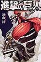 【送料無料】進撃の巨人(3)