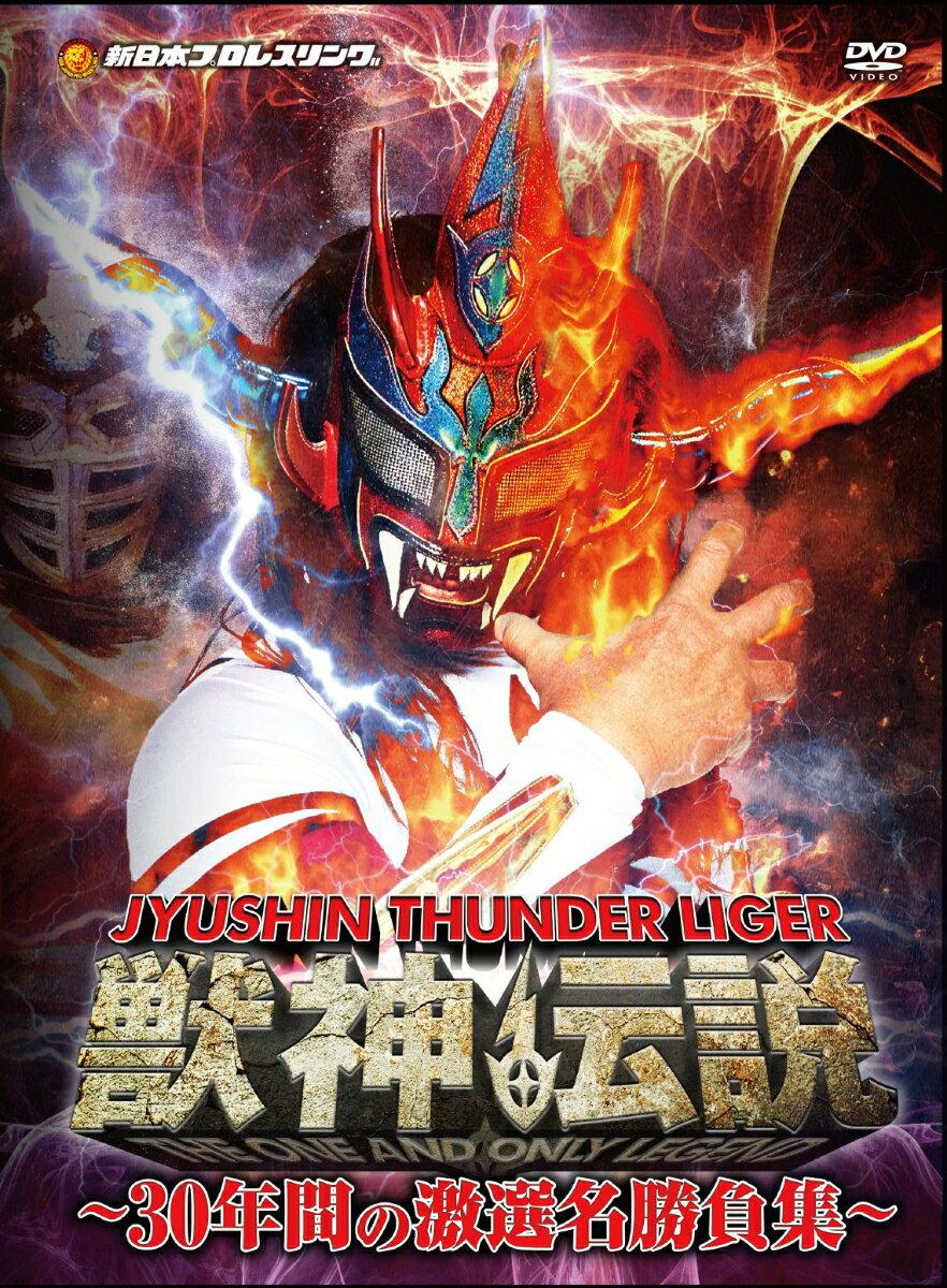 獣神サンダー・ライガー引退記念DVD Vol.1 獣神伝説〜30年間の激選名勝負集〜DVD-BOX(初回生産限定1,000BOX)
