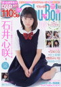 Chu→Boh(vol.102) 特集:「MajiでKoiする5秒前」はじまるよ、バクバクのま (RKムック)