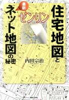 ゼンリン住宅地図と最新ネット地図の秘密の詳細を見る