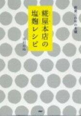 【送料無料】糀屋本店の塩麹レシピ
