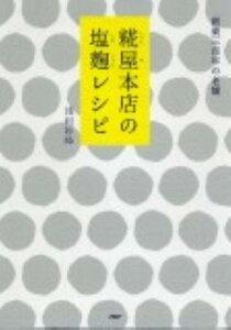 【送料無料】糀屋本店の塩麹レシピ [ 浅利妙峰 ]