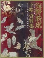 【バーゲン本】海野勝ミン下絵・資料集