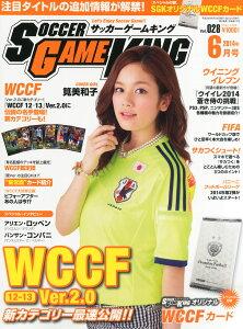 【楽天ブックスならいつでも送料無料】サッカーゲームキング 2014年 06月号 [雑誌]