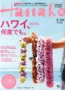 【楽天ブックスならいつでも送料無料】Hanako (ハナコ) 2014年 6/26号 [雑誌]