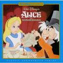 ふしぎの国のアリス オリジナル・サウンドトラック デジタル・リマスター盤 [ (オリジナル・サウンドトラック) ]