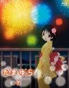 たまゆら〜hitotose〜第7巻【Blu-ray】 [ 竹達彩奈 ]