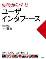 9784774170640 - UI・UXデザインの勉強に役立つ書籍・本や教材まとめ