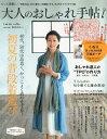 大人のおしゃれ手帖 2014年 6月号