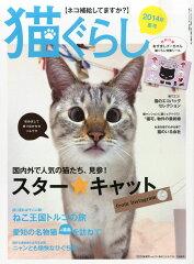 【楽天ブックスならいつでも送料無料】猫ぐらし 2014年 06月号 [雑誌]