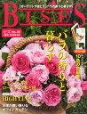 【楽天ブックスならいつでも送料無料】BISES (ビズ) 2014年 06月号 [雑誌]