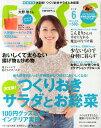 【楽天ブックスならいつでも送料無料】ESSE (エッセ) 2014年 06月号 [雑誌]