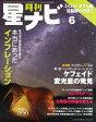 月刊 星ナビ 2014年 06月号 [雑誌]