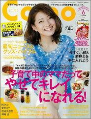 【楽天ブックスならいつでも送料無料】Como (コモ) 2014年 06月号 [雑誌]