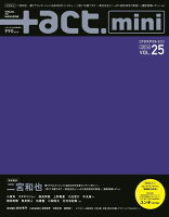 +act.Mini. (プラスアクトミニ) Vol.25 2014年 06月号 [雑誌]