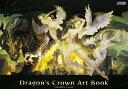 ドラゴンズクラウンアートブック