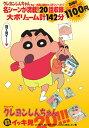 クレヨンしんちゃん嵐を呼ぶイッキ見20!!! じいちゃん見て見て!オラ、こんなに成長したゾ編 (DVD TV...