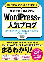 WordPressの達人が教える 本気でカッコよくする WordPressで人気ブログ 思い通りのブログにカスタマイズするプロの技43