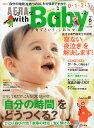 【楽天ブックスならいつでも送料無料】AERA with Baby (アエラ ウィズ ベビー) 2014年 06月号 [...