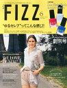 style FIZZ (スタイル フィズ) 2014年 6月号