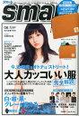smart (スマート) 2014年 6月号