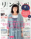 リンネル 2014年 06月号 [雑誌]