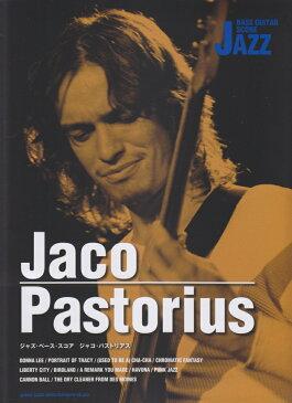 ジャコ・パストリアス 「トレーシーの肖像」「デ・モインのおしゃれ賭博師」等、名演1 (ジャズ・ベース・スコア)