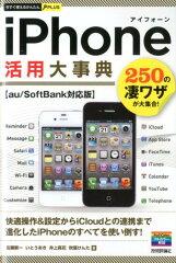 【送料無料】iPhone活用大事典 [ 佐藤新一 ]