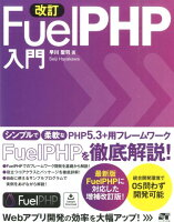FuelPHP入門改訂
