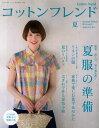 【楽天ブックスならいつでも送料無料】Cotton friend (コットンフレンド) 2014年 06月号 [雑誌]