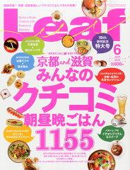 【楽天ブックスならいつでも送料無料】Leaf (リーフ) 2014年 06月号 [雑誌]