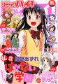 コミックハイ! Vol.110 2014年 6/22号 [雑誌]