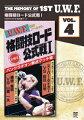 The Memory of 1st U.W.F. vol.4 U.W.F.格闘技ロード1 1985.1.7 東京・後楽園ホール