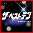 【送料無料】ザ・ベストテン 1984-85 [ (オムニバス) ]