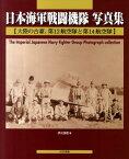日本海軍戦闘機隊写真集 大陸の古豪、第12航空隊と第14航空隊 [ 伊沢保穂 ]