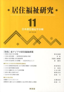 【送料無料】居住福祉研究(11)