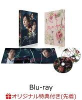 【楽天ブックス限定先着特典+先着特典】ファーストラヴ 豪華版【Blu-ray】(L判ブロマイド2枚セット(TypeA)+オリジナルA5ノート)
