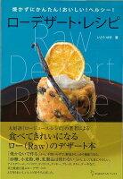 【バーゲン本】ローデザート・レシピ