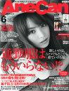 AneCan (アネキャン) 2014年 6月号