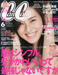 【楽天ブックスならいつでも送料無料】CanCam (キャンキャン) 2014年 06月号 [雑誌]