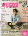 【楽天ブックスならいつでも送料無料】オリ☆スタ 2014年 6/23号 [雑誌]