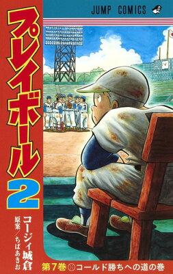 プレイボール2 7 (ジャンプコミックス) [ コージィ城倉 ]