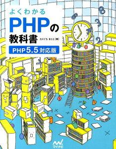 よくわかるPHPの教科書 [ たにぐちまこと ]