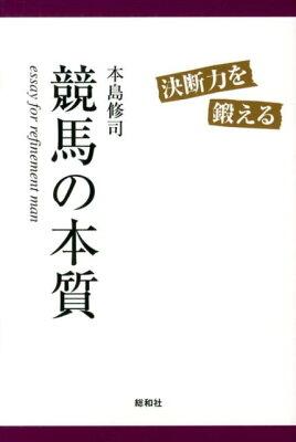 【送料無料】競馬の本質 [ 本島修司 ]