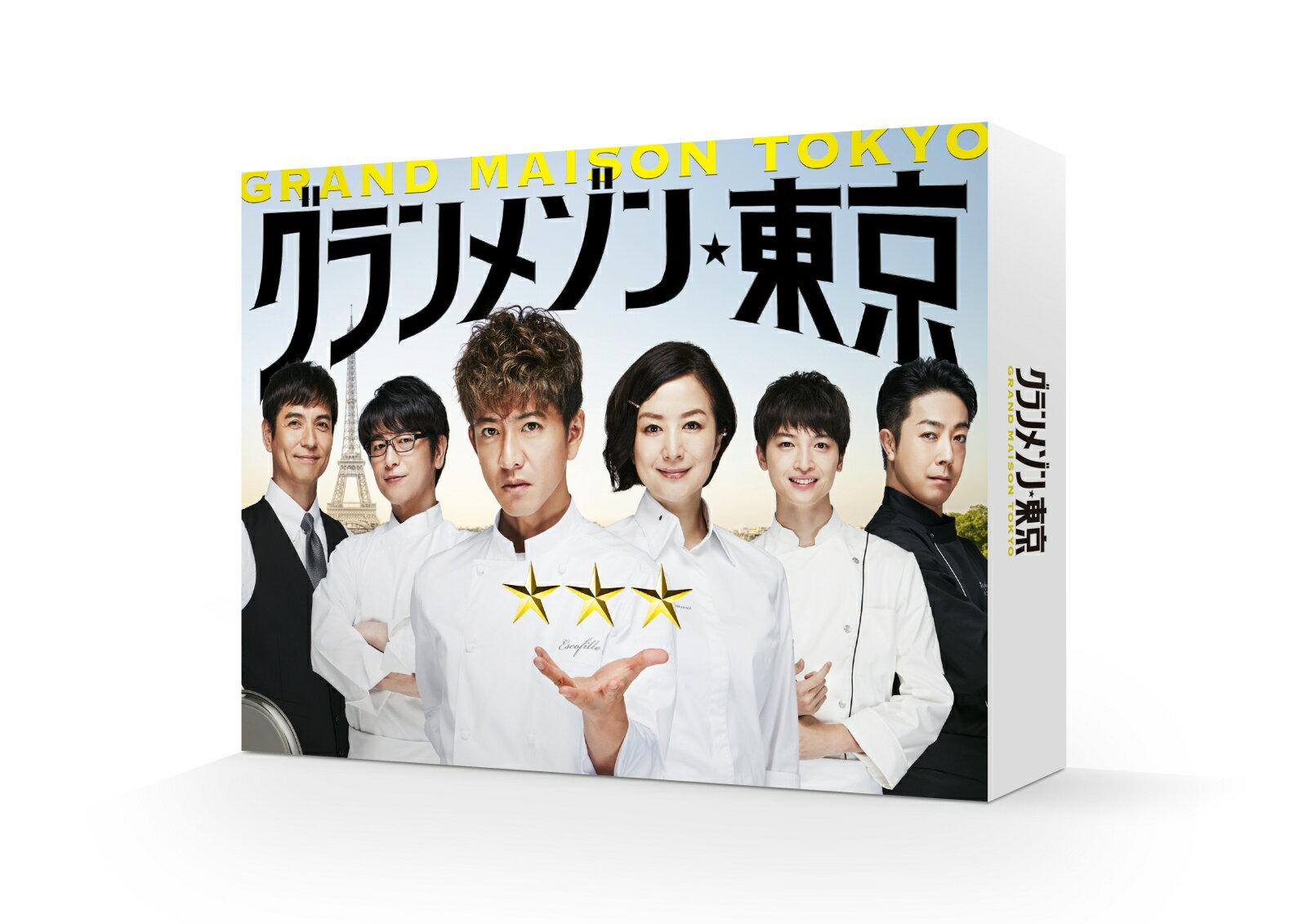 グランメゾン東京 Blu-ray BOX【Blu-ray】